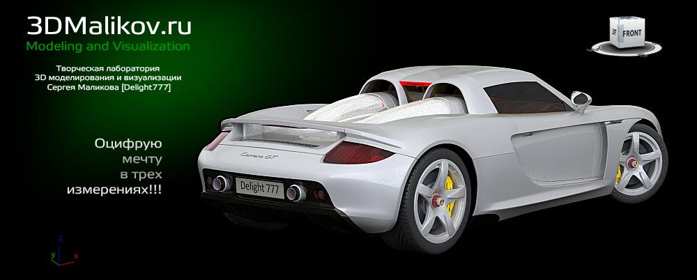 Творческая лаборатория 3d моделирования и визуализации Сергея Маликова